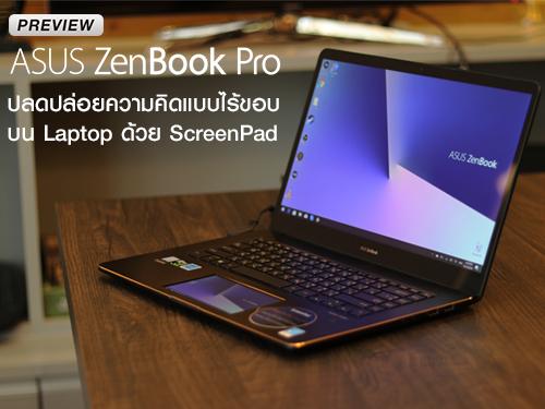 พรีวิว ASUS Zenbook Pro