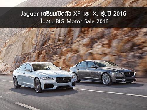 Jaguar เตรียมเปิดตัว XF และ XJ รุ่นปี 2016