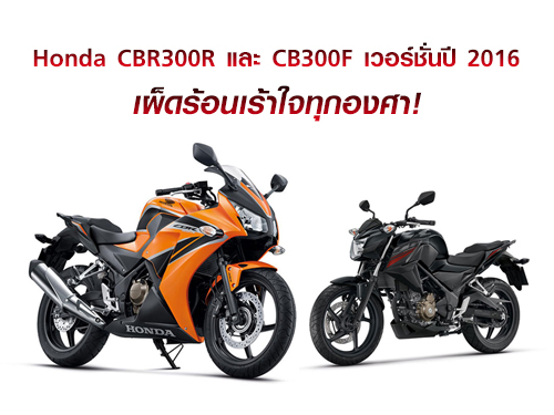 Honda CBR300R และ CB300F