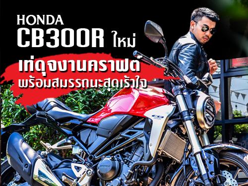 รีวิว Honda CB300R ใหม่
