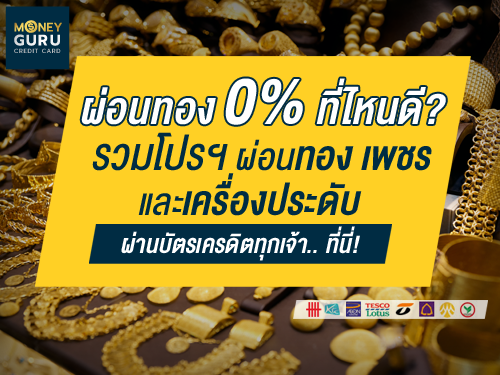 ผ่อนทอง 0% ที่ไหนดี? รวมโปรฯ ผ่อนทอง เพชร