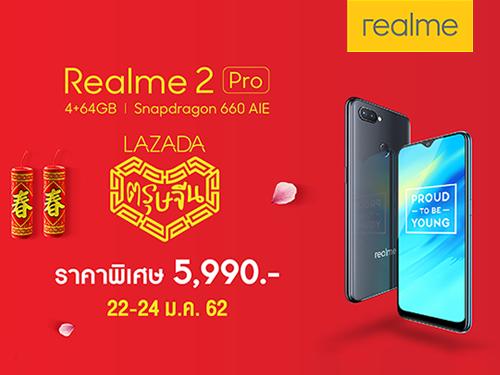 Realme 2 Pro ความจุ 4GB + 64GB