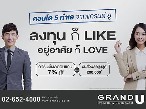 """แกรนด์ ยู - \""""ลงทุนก็ Like อยู่อาศัยก็ Love\"""""""
