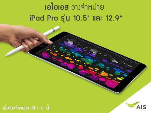 เอไอเอส วางจำหน่าย iPad Pro รุ่นใหม่