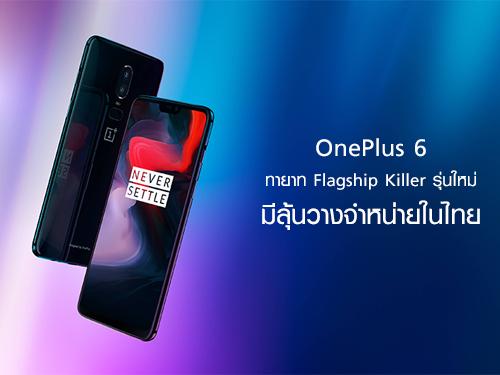 OnePlus 6 ทายาท Flagship Killer รุ่นใหม่