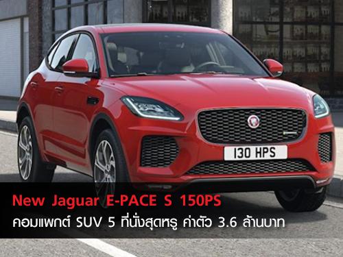 New Jaguar E-PACE S 150PS
