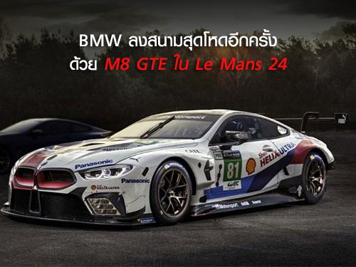 BMW ลงสนามสุดโหดอีกครั้ง