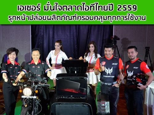 เอเซอร์ มั่นใจตลาดไอทีไทยปี 2559