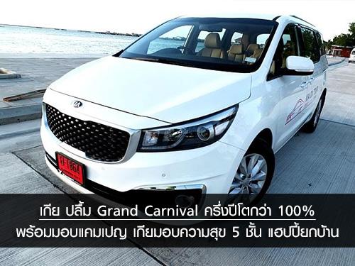 เกีย ปลื้ม Grand Carnival ครึ่งปีโตกว่า 100%