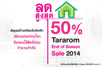 Tararom End of Season Sale 2014