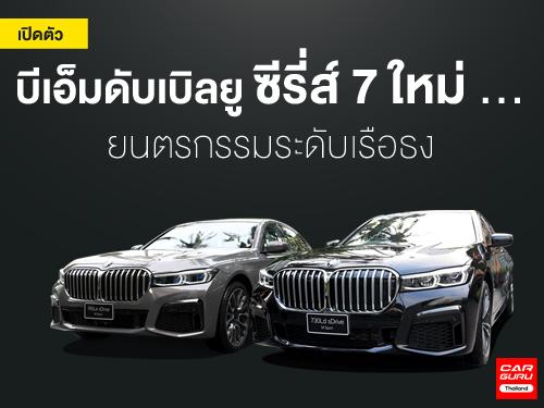 เปิดตัว BMW Series 7 M Sport 2020