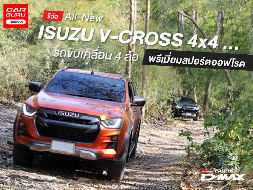 รีวิว All-New ISUZU V-CROSS 4x4