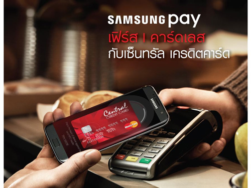 ชำระเงินคาร์ดเลส Samsung Pay บนมือถือ