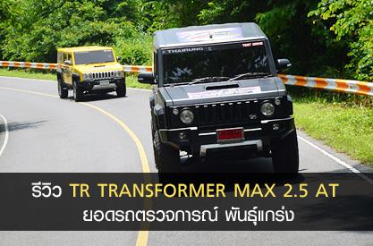 รีวิว TR TRANSFORMER MAX 2.5 AT