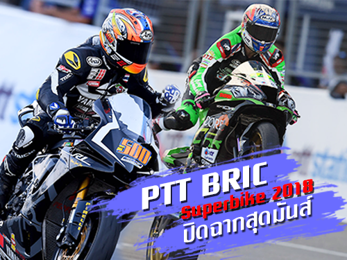 PTT BRIC Superbike 2018