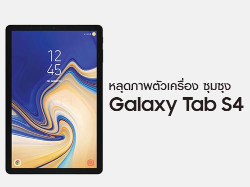 หลุดภาพ Samsung Galaxy Tab S4