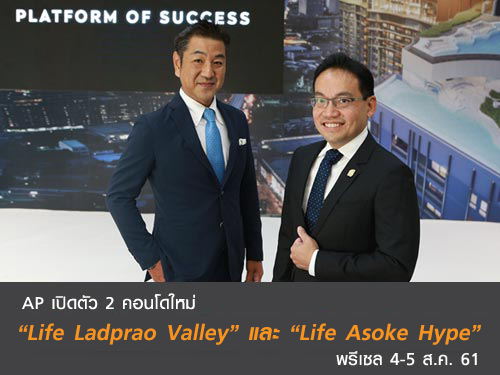 Life Ladprao Valley และ Life Asoke Hype