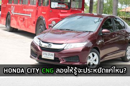 รีวิว - Honda City CNG