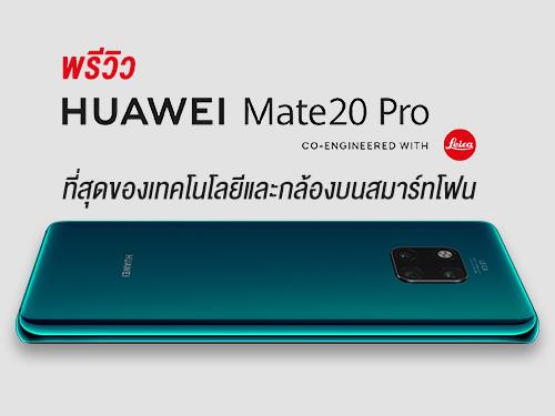 พรีวิว Huawei Mate 20 Pro