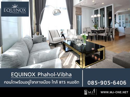 """คอนโด \""""EQUINOX Phahol-Vibha\"""""""