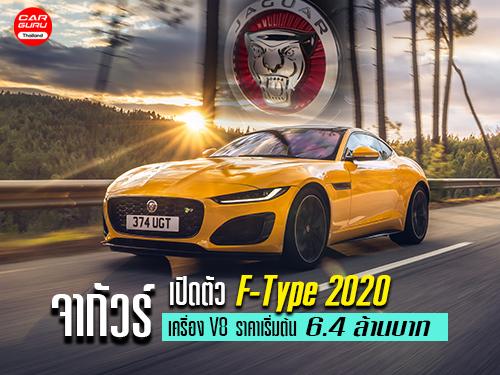 เปิดตัว New Jaguar F-Type 2020 ในไทย