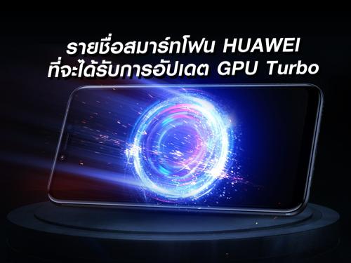 รายชื่อสมาร์ทโฟน Huawei