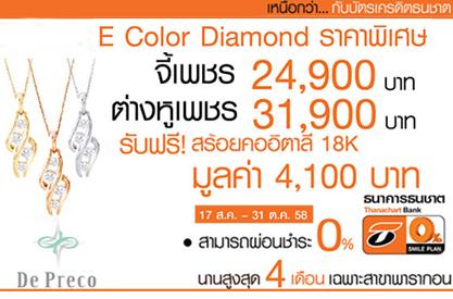 ซื้อ E Color Diamond ราคาพิเศษ