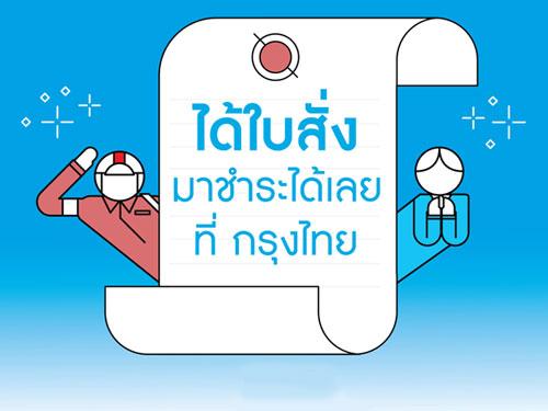 ได้ใบสั่งมา ชำระได้เลยที่กรุงไทย