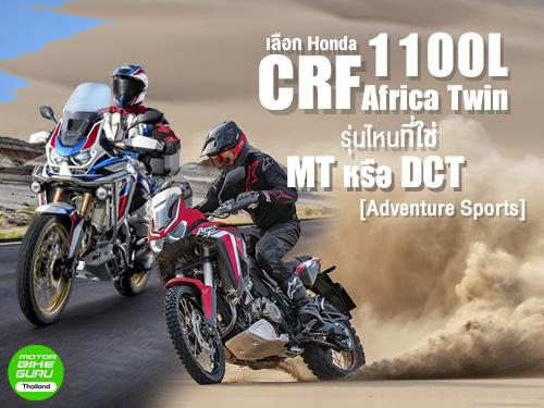 เลือก Honda CRF 1100L Africa Twin