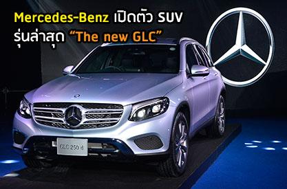 เปิดตัว Mercedes-Benz GLC รุ่นล่าสุด