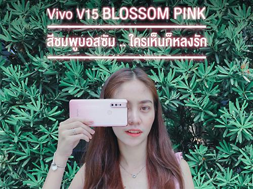 พรีวิว VIVO V15 Blossom Pink