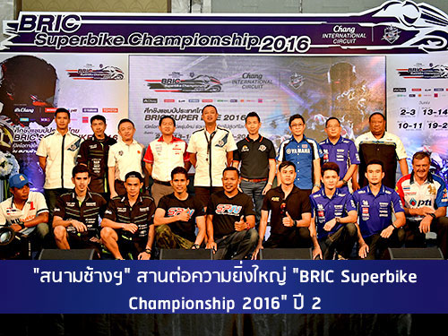 BRIC Superbike Championship 2016 ปี 2
