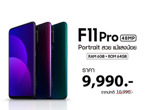 สมาร์ทโฟน OPPO F11 Pro