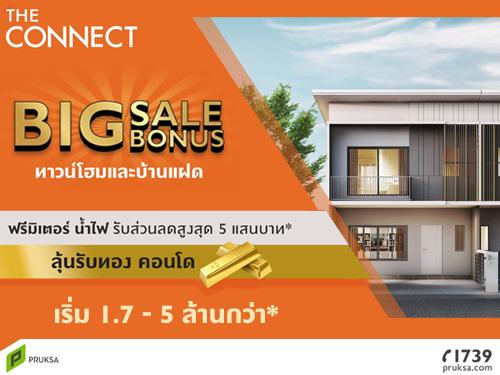 พฤกษา จัดโปรฯ The Connect Big Sale Bonus