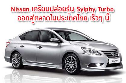 Nissan เตรียมปล่อยรุ่น Sylphy Turbo