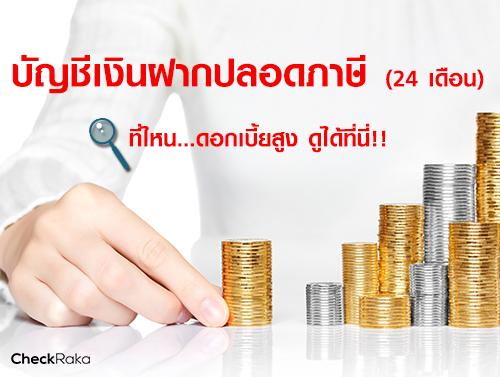 Update เงินฝากปลอดภาษี (24 เดือน)