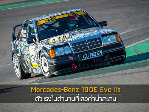 Mercedes-Benz 190E Evo IIs