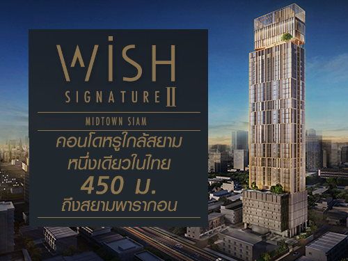 ชมทำเล - Wish Signature II Midtown Siam