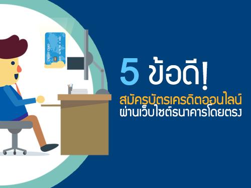 5 ข้อดี! สมัครบัตรเครดิตออนไลน์
