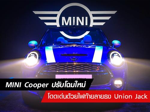 เปิดตัว MINI Cooper ปรับโฉมใหม่
