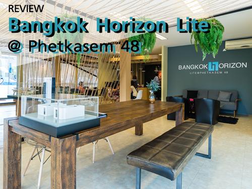 รีวิว Bangkok Horizon Lite @ Phetkasem 48