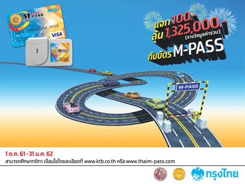 กรุงไทยอัดโปรโมชั่นบัตร M-PASS รับเครดิตเงินคืน
