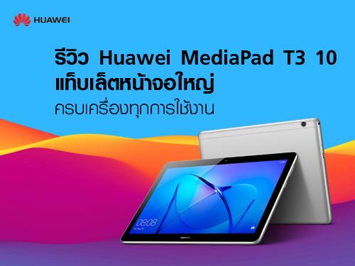 รีวิว Huawei MediaPad T3 10