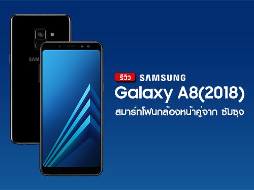 รีวิว Samsung Galaxy A8 (2018)