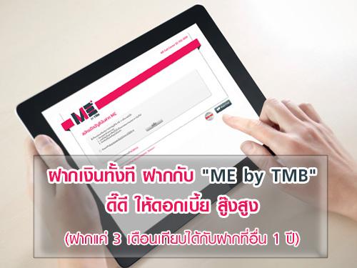 """ฝากเงินทั้งที ฝากกับ \""""ME by TMB\"""""""