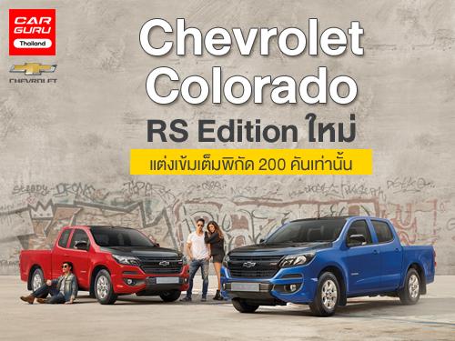 Chevrolet Colorado RS Edition ใหม่