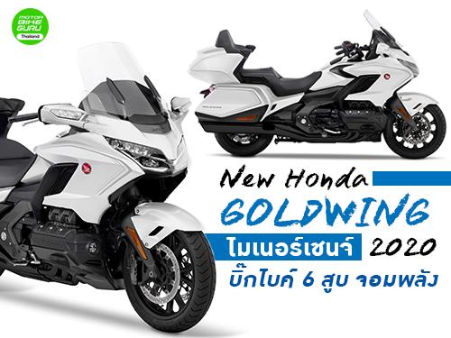 New Honda GOLDWING 2020