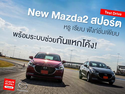 รีวิว - ทดลองขับ New Mazda2