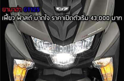 เปิดตัว Yamaha GT125
