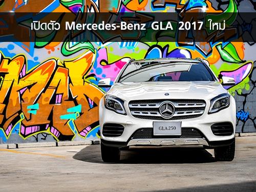เปิดตัว Mercedes-Benz GLA 2017